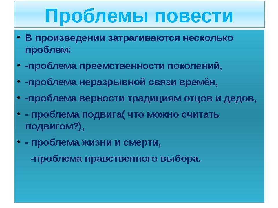 Проблемы повести В произведении затрагиваются несколько проблем: -проблема пр...