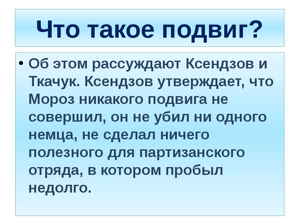 Что такое подвиг? Об этом рассуждают Ксендзов и Ткачук. Ксендзов утверждает,...