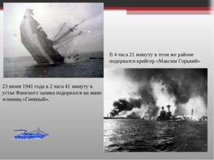 23 июня 1941 года в 2 часа 41 минуту в устье Финского залива подорвался на ми