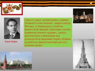 Борис Иофан Одна из самых засекреченных страниц Великой Отечественной - защит