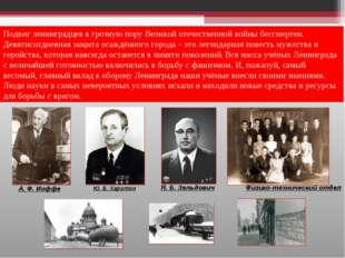 Подвиг ленинградцев в грозную пору Великой отечественной войны бессмертен. Де