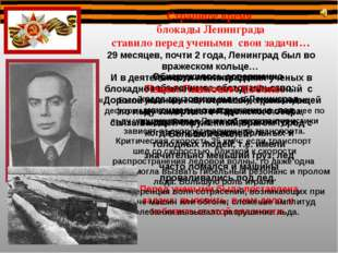 29 месяцев, почти 2 года, Ленинград был во вражеском кольце… И в деятельности