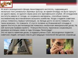 Из всего селекционного фонда ленинградского института, содержавшего нескольк