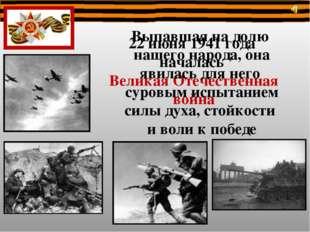 22 июня 1941 года началась Великая Отечественная война Выпавшая на долю нашег