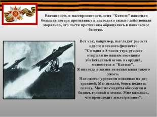 """Внезапность и массированность огня """"Катюш"""" наносили большие потери противнику"""
