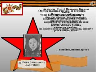 Отечественная наука и техника тоже встали на военную вахту Академик Сергей Ив