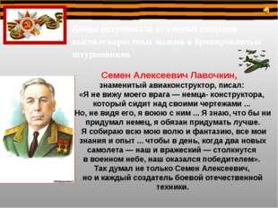 Семен Алексеевич Лавочкин, знаменитый авиаконструктор, писал: «Я не вижу моег