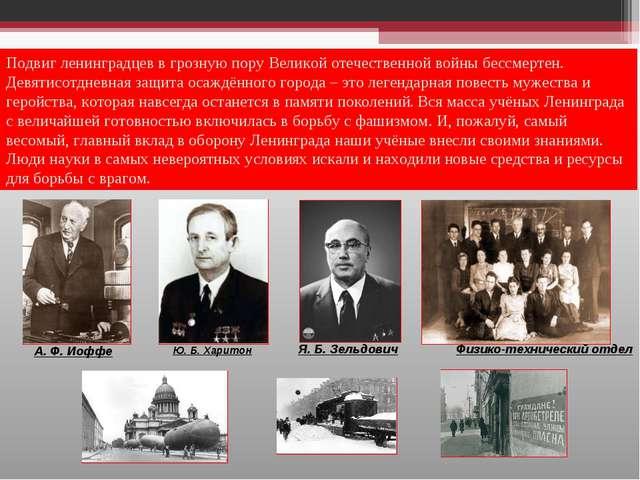 Подвиг ленинградцев в грозную пору Великой отечественной войны бессмертен. Де...