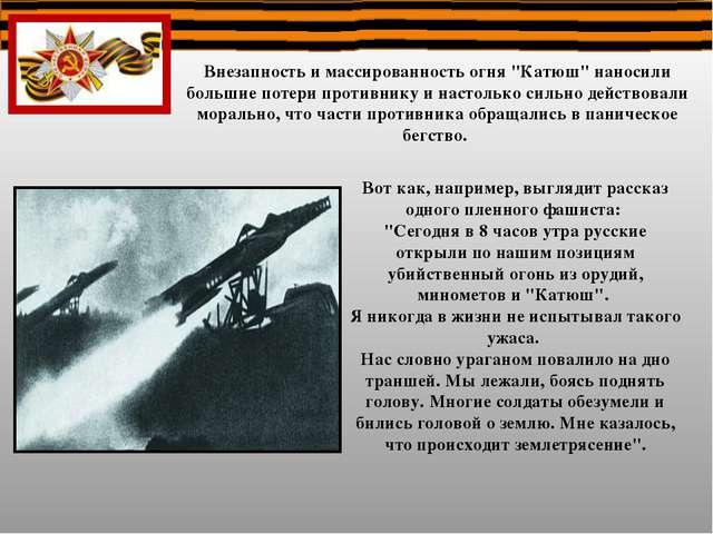 """Внезапность и массированность огня """"Катюш"""" наносили большие потери противнику..."""