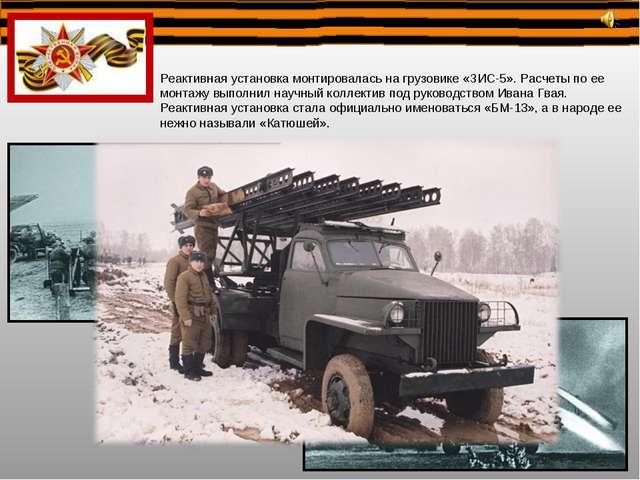 Реактивная установка монтировалась на грузовике «ЗИС-5». Расчеты по ее монтаж...