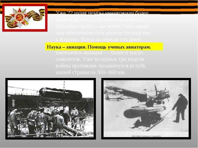 Уже 22 июня немцы уничтожили более тысячи двухсот советских самолетов, больш...