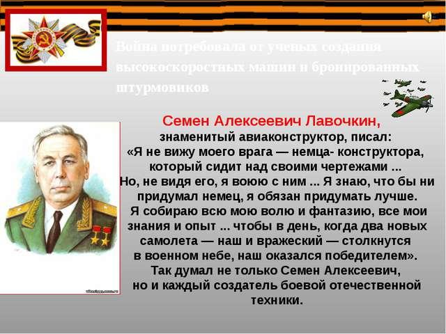 Семен Алексеевич Лавочкин, знаменитый авиаконструктор, писал: «Я не вижу моег...