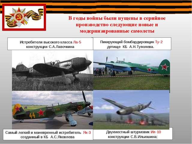В годы войны были пущены в серийное производство следующие новые и модернизир...