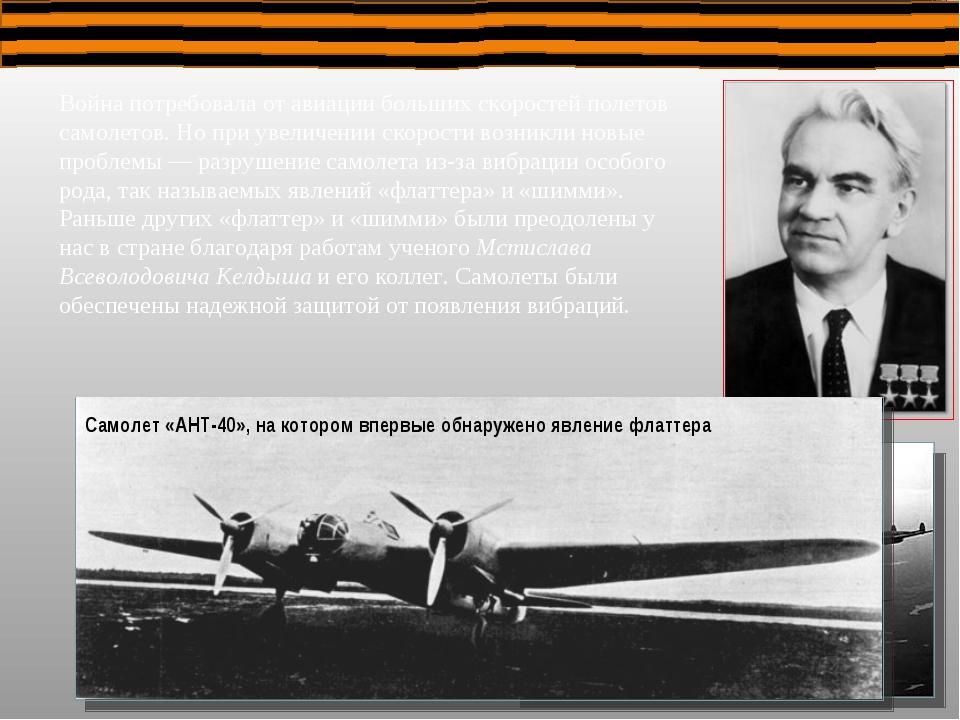 Война потребовала от авиации больших скоростей полетов самолетов. Но при увел...