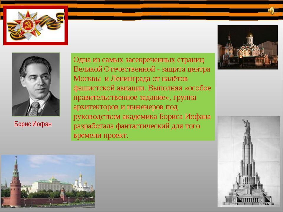 Борис Иофан Одна из самых засекреченных страниц Великой Отечественной - защит...