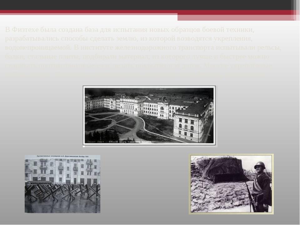 В Физтехе была создана база для испытания новых образцов боевой техники, разр...