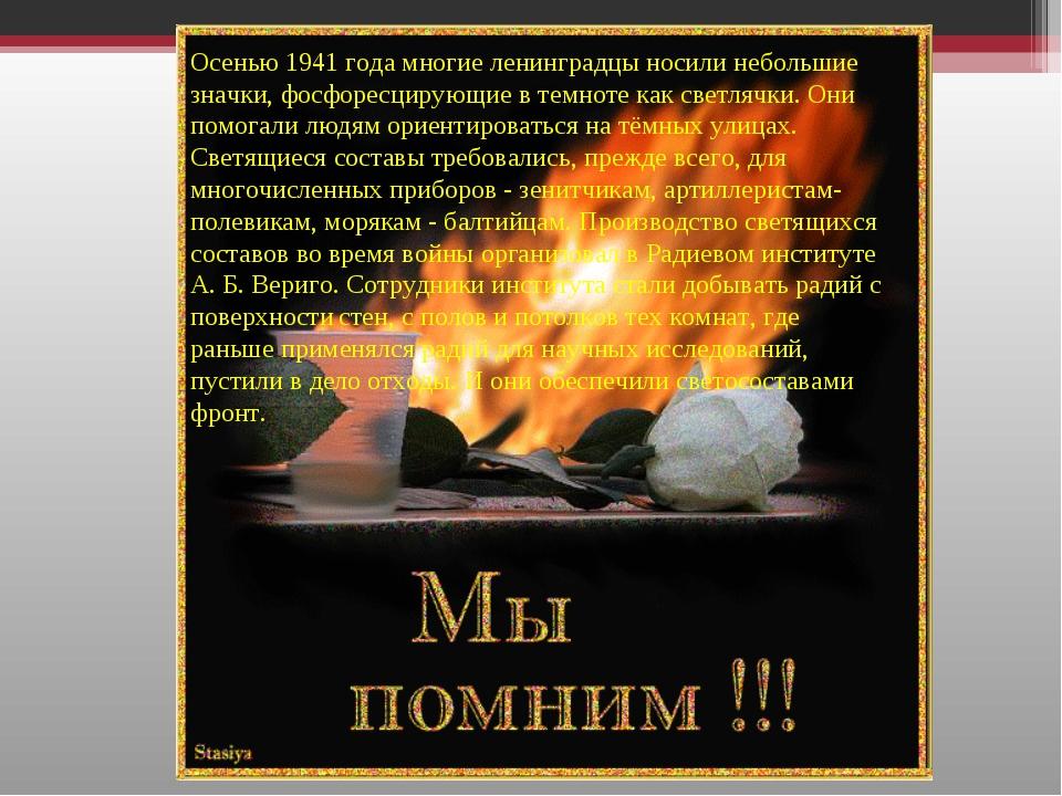 Осенью 1941 года многие ленинградцы носили небольшие значки, фосфоресцирующие...