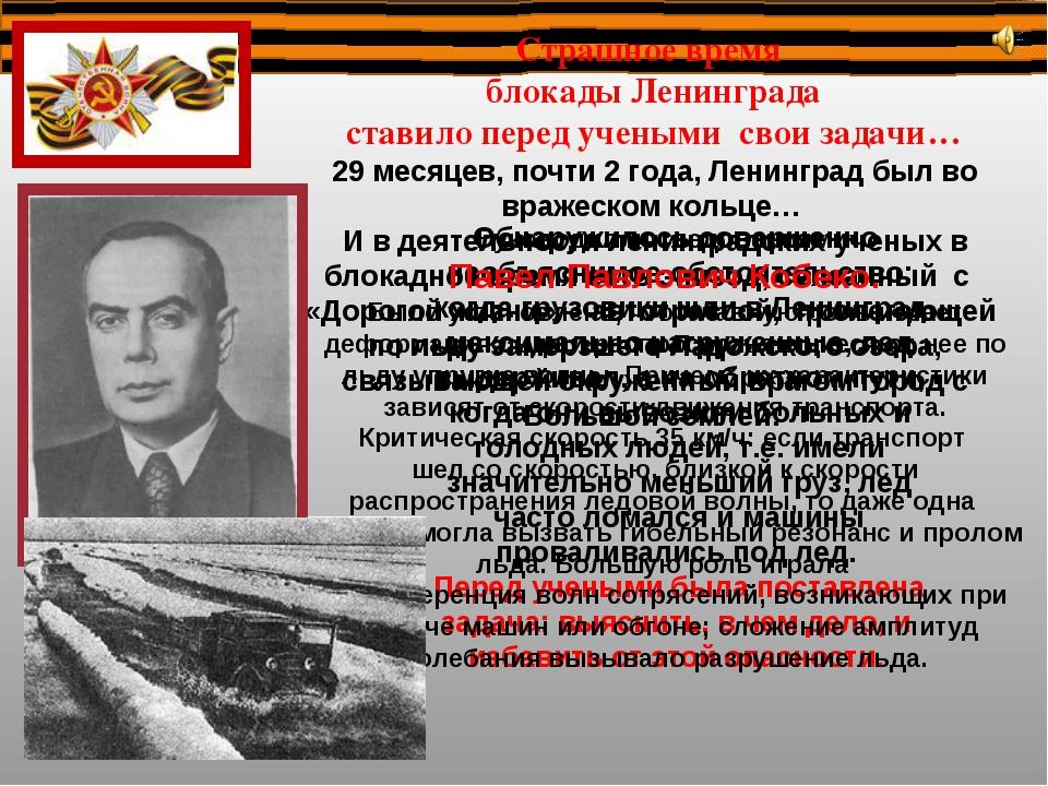 29 месяцев, почти 2 года, Ленинград был во вражеском кольце… И в деятельности...