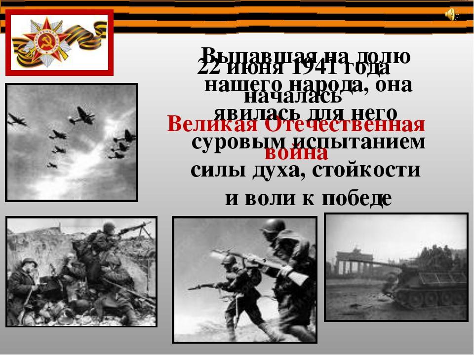 22 июня 1941 года началась Великая Отечественная война Выпавшая на долю нашег...