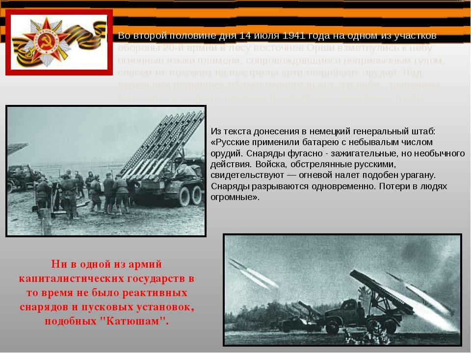 Ни в одной из армий капиталистических государств в то время не было реактивн...