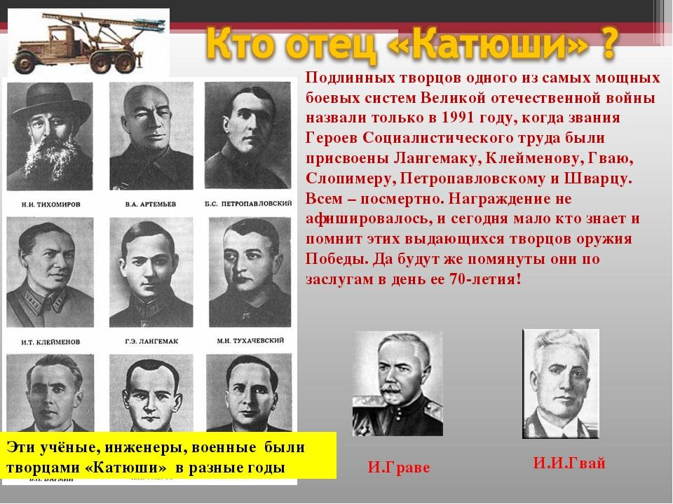 Подлинных творцов одного из самых мощных боевых систем Великой отечественной...