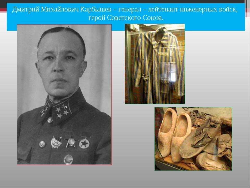 Дмитрий Михайлович Карбышев – генерал – лейтенант инженерных войск, герой Сов...