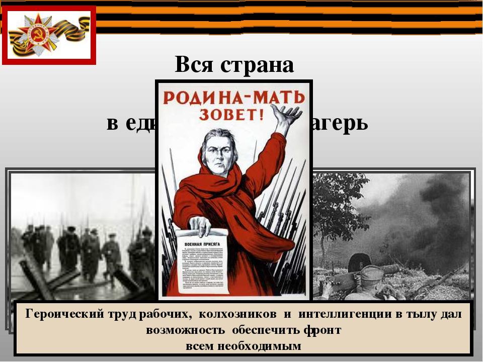 Вся страна превратилась в единый боевой лагерь Героический труд рабочих, колх...