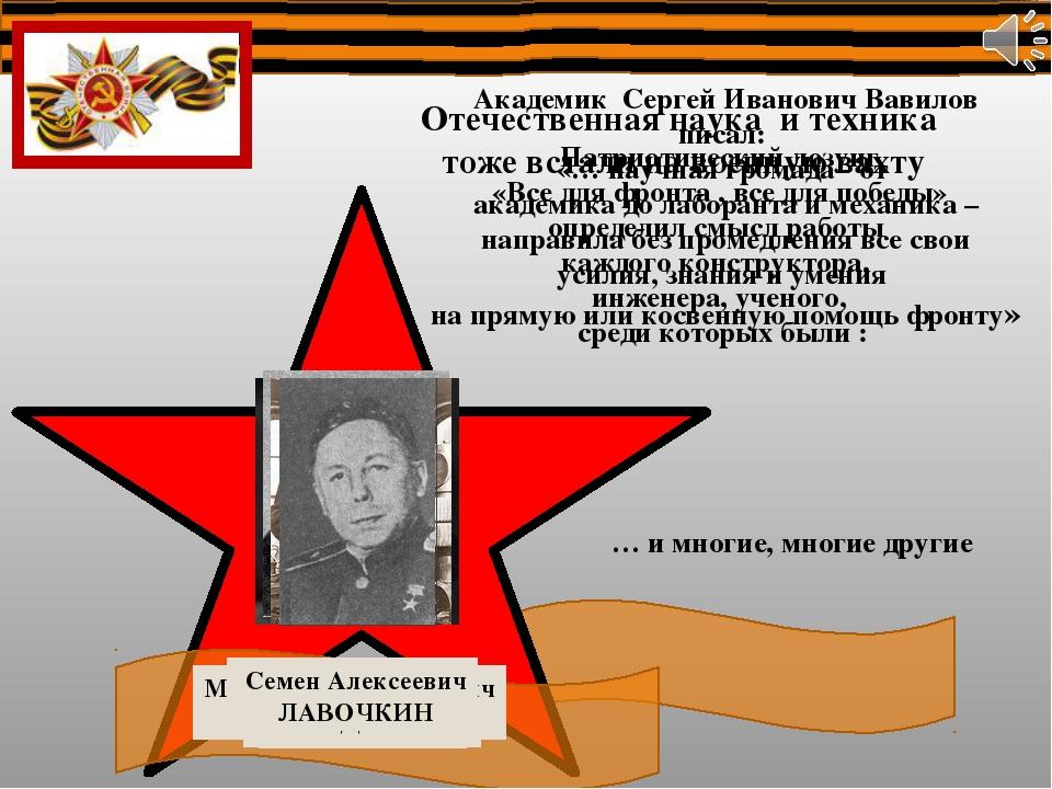 Отечественная наука и техника тоже встали на военную вахту Академик Сергей Ив...