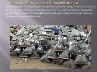 Хотя британцы и обеспокоены наличием огромного количества мусора на своих по