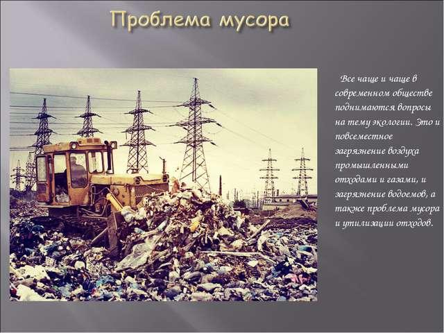 Все чаще и чаще в современном обществе поднимаются вопросы на тему экологии....