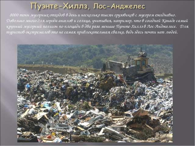 8000 тонн мусорных отходов в день и несколько тысяч грузовиков с мусором еже...