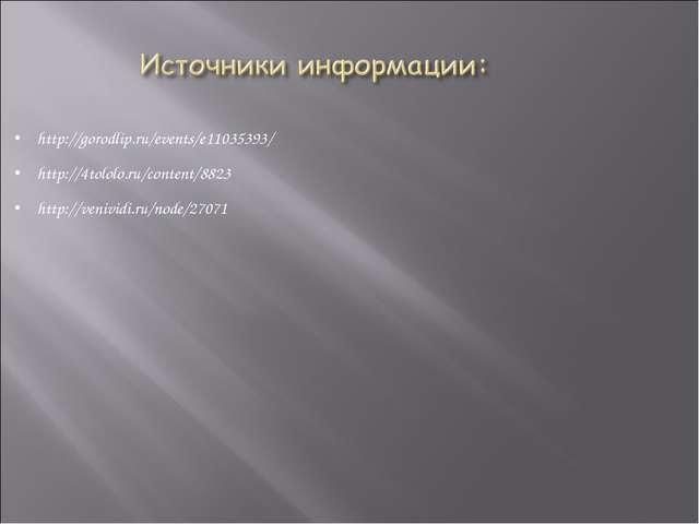 http://gorodlip.ru/events/e11035393/ http://4tololo.ru/content/8823 http://ve...