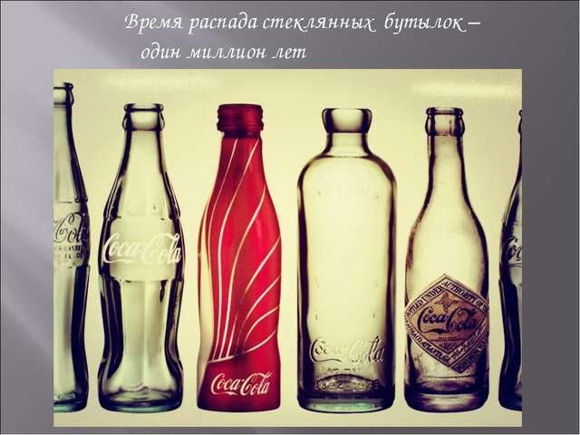 Время распада стеклянных бутылок – один миллион лет