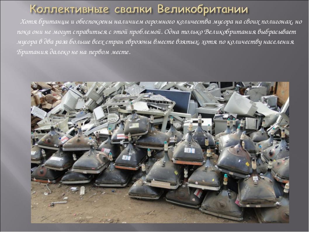 Хотя британцы и обеспокоены наличием огромного количества мусора на своих по...
