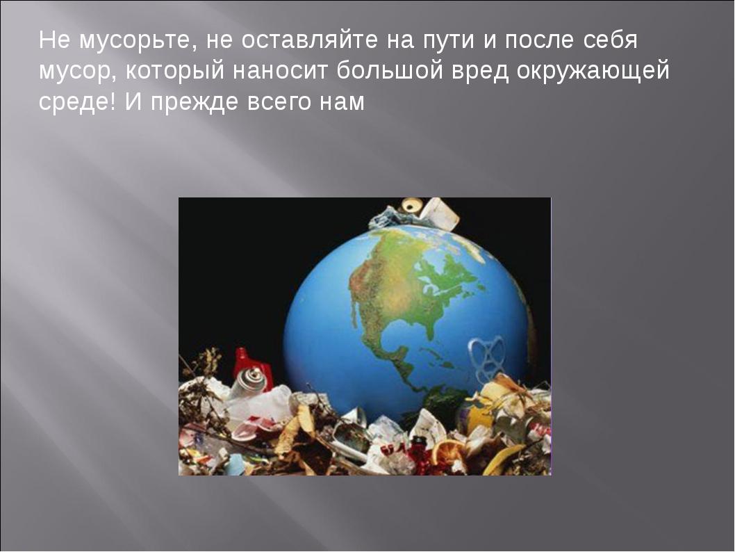 Не мусорьте, не оставляйте на пути и после себя мусор, который наносит большо...
