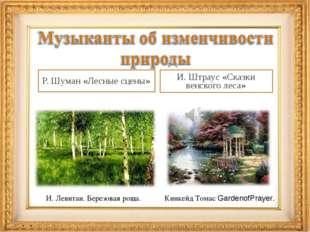 Р. Шуман «Лесные сцены» И. Штраус «Сказки венского леса» И. Левитан. Березова