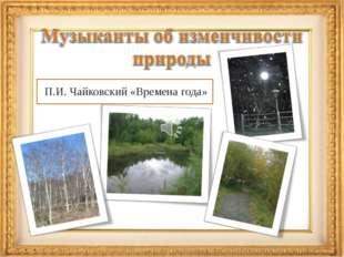 П.И. Чайковский «Времена года»