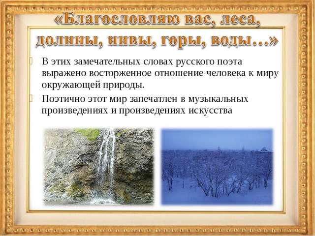 В этих замечательных словах русского поэта выражено восторженное отношение че...