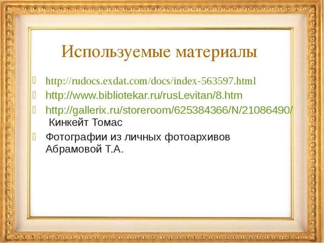http://rudocs.exdat.com/docs/index-563597.html http://www.bibliotekar.ru/rusL...
