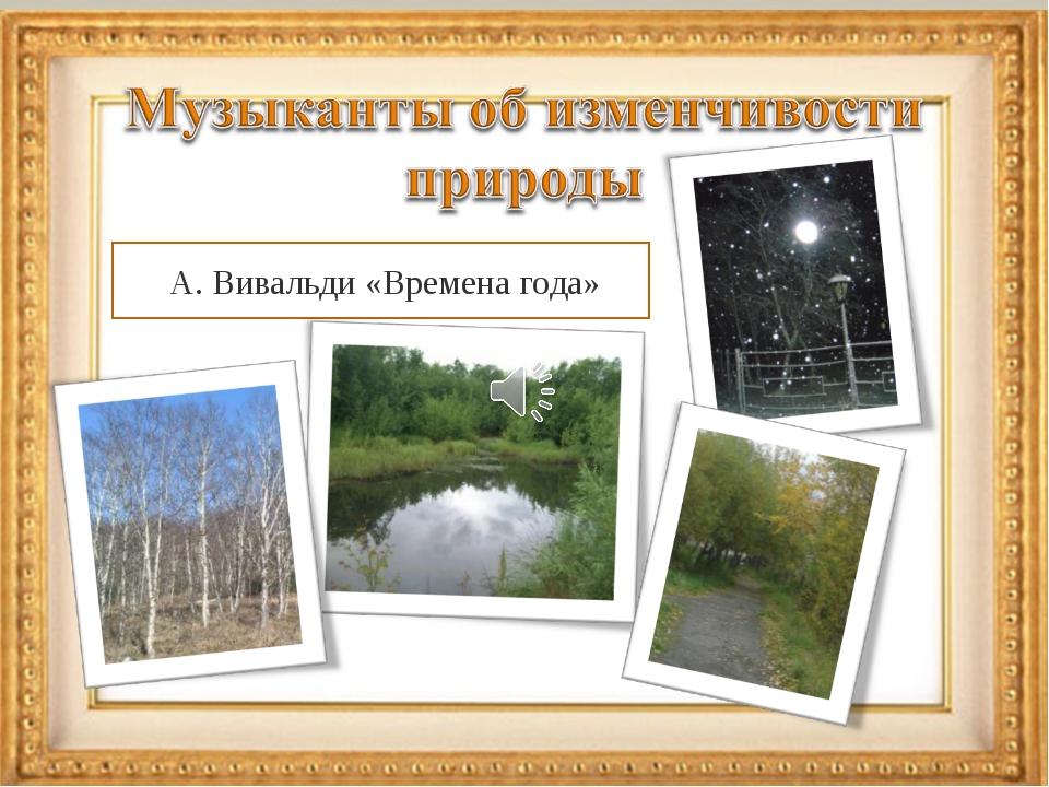 Шуман Лесные Сцены