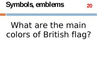 60 Symbols, emblems The nickname of the British flag is…