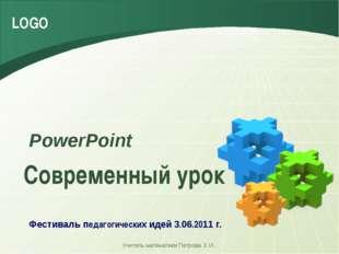 Современный урок Фестиваль педагогических идей 3.06.2011 г. PowerPoint Учител