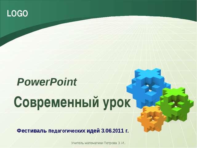 Современный урок Фестиваль педагогических идей 3.06.2011 г. PowerPoint Учител...
