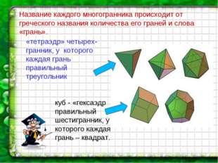 Название каждого многогранника происходит от греческого названия количества е