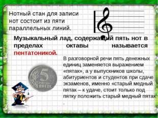 Нотный стан для записи нот состоит из пяти параллельных линий. В разговорной
