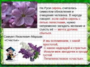 На Руси сирень считалась символом обновления и очищения человека. В народе го