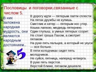 Пословицы и поговорки,связанные с числом 5. В дорогу идти — пятерым лапти спл