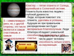 Юпи́тер — пятая планета от Солнца, крупнейшая в Солнечной системе. Планета бы