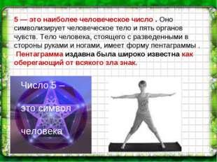 5 — это наиболее человеческое число . Оно символизирует человеческое тело и п