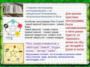 У евреев пентаграмма ассоциировалась с их священным Пятикнижием, полученным М